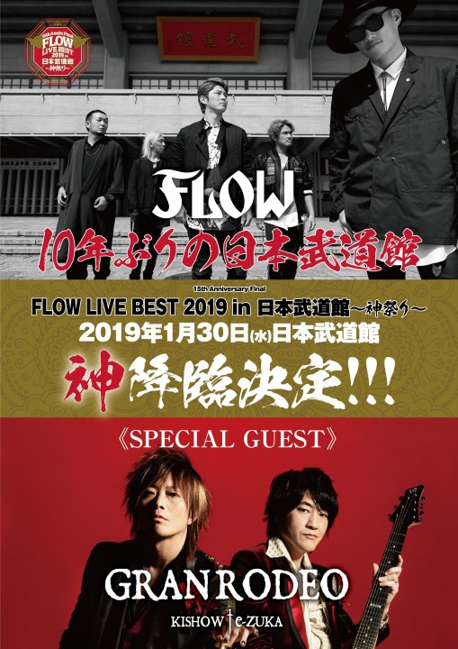 FLOW10年ぶりの日本武道館公演にSPECIAL GUESTとしてGRANRODEOの出演が決定!!!