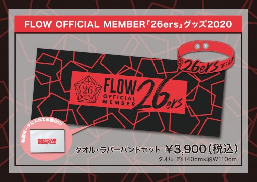 FLOW OFFICIAL MEMBER「26ers」グッズ2020詳細決定!!!