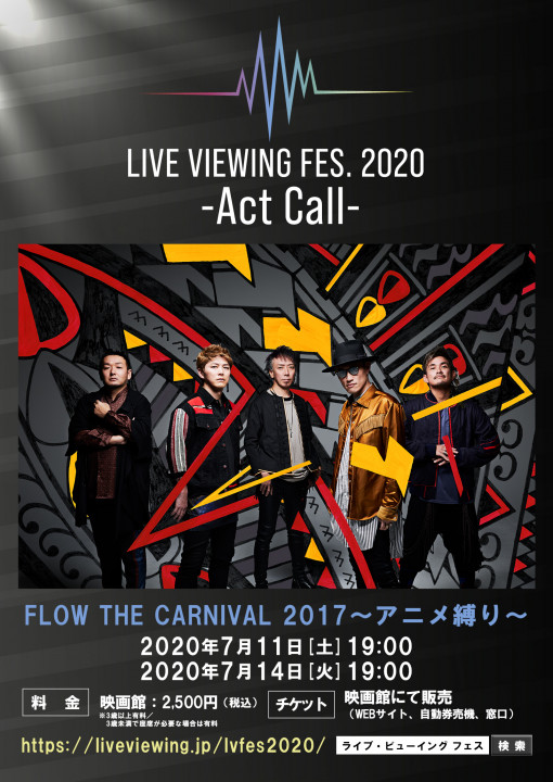 LIVE VIEWING FES-2020-ACT CALLにてFLOW THE CARNIVAL 2017~アニメ縛り~の上映が決定!!!