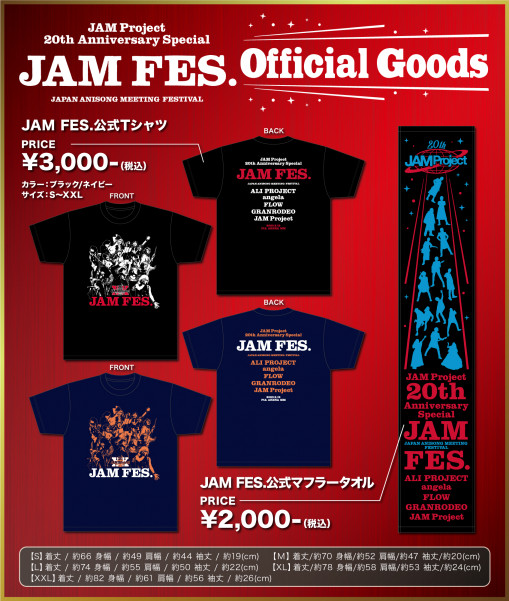JAM Project 20th Anniversary Special JAM FES.〈JAPAN ANISONG MEETING FESTIVAL〉期間限定公式グッズの受注販売が決定!