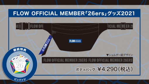 『FLOW OFFICIAL MEMBER「26ers」グッズ2021』詳細決定!!!